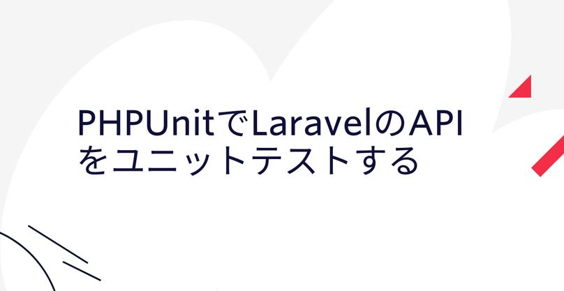 PHPUnitでLaravelのAPIをユニットテストする