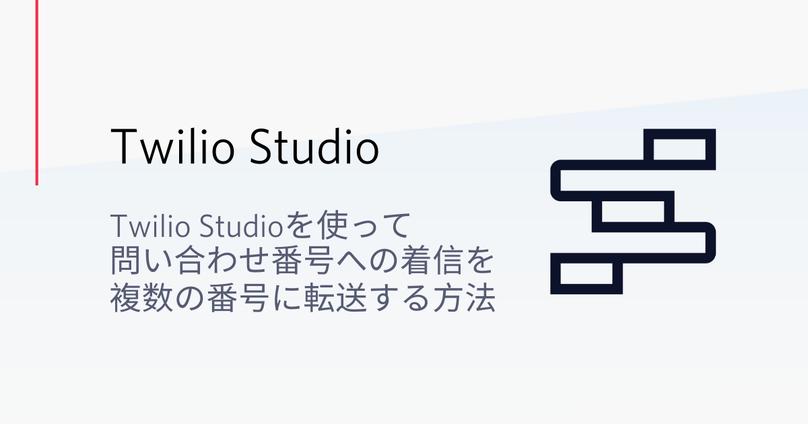 Twilio-Studio-Call-Forwarding-JA
