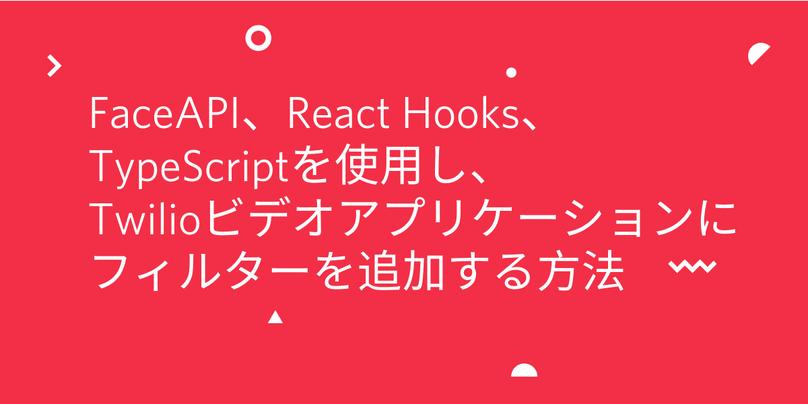 faceapi-reacthooks-ts-twilio-video-filter