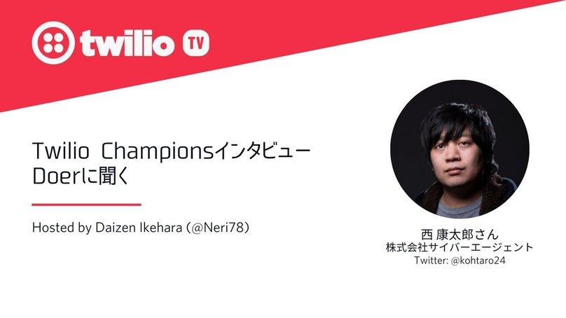 Twilio Champions Interview - Kohtaro24