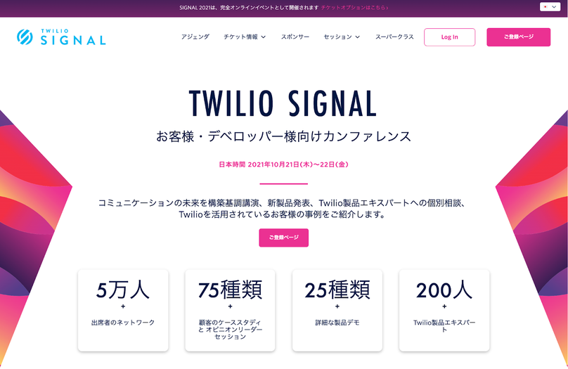 twilio-signal2021-jp