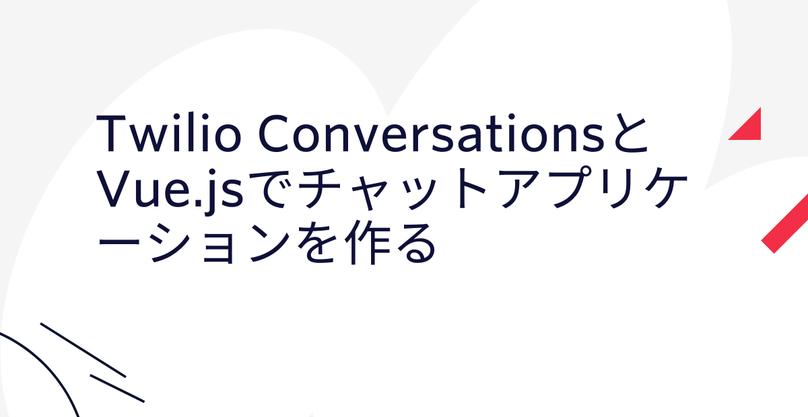 Twilio ConversationsとVueでチャットアプリケーションを作る