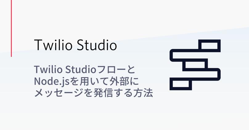Twilio Studio REST API Trigger