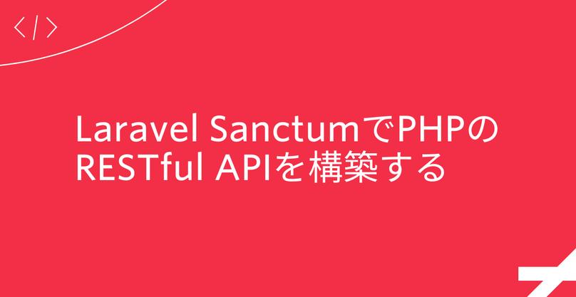 Laravel SanctumでPHPのRESTful APIを構築する