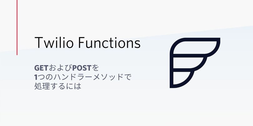 Functions GET POST