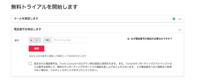 Twilio Console Phone Verification