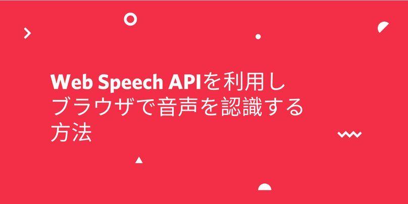 Speech recognition browser web speech api jp
