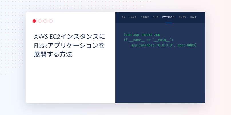 hot to deploy a flask app to AWS EC2 - jp