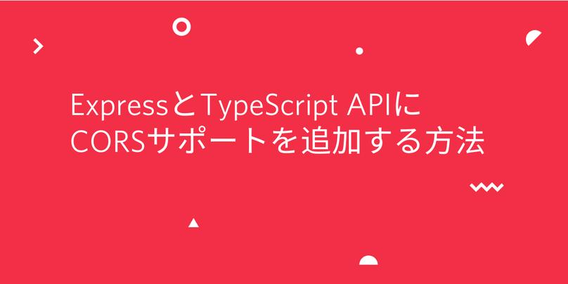 add cors support to Express + TypeScirpt JP Header