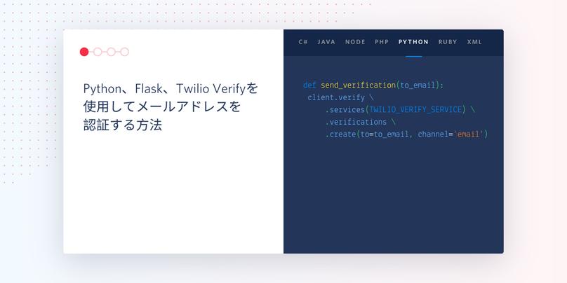 How-to-Verify-an-Email-Address-Using-Python-Flask-and-Twilio-Verify-JP