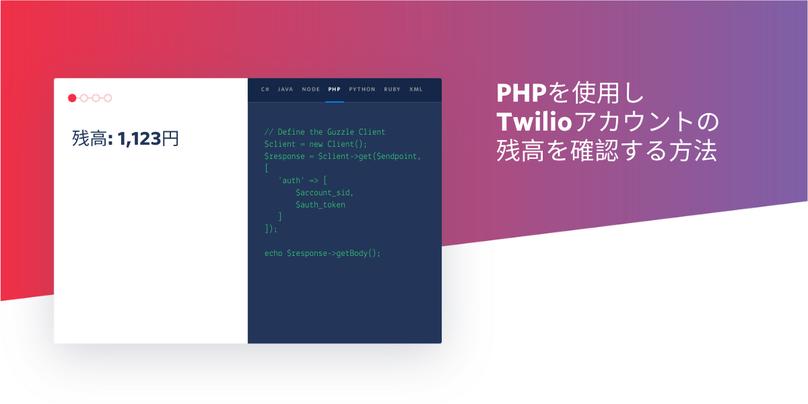 check-twilio-account-balance-php