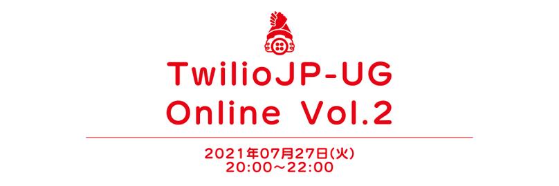 TwilioJP-UG Vol.2