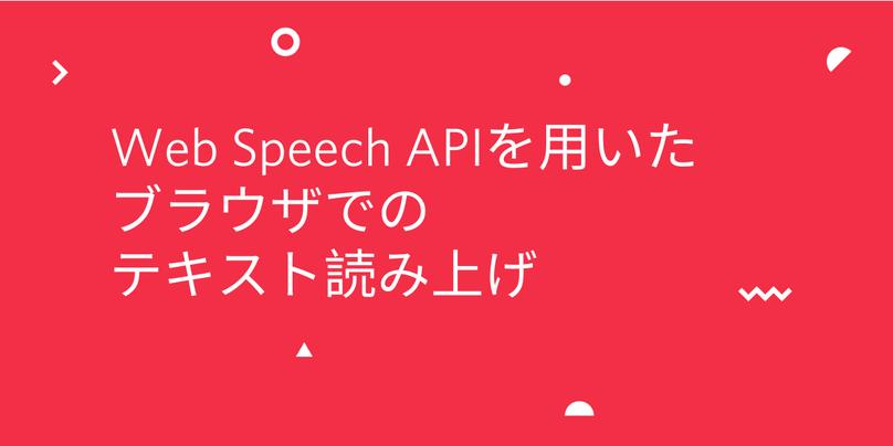 speech-to-text-browser-web-speech-api-jp