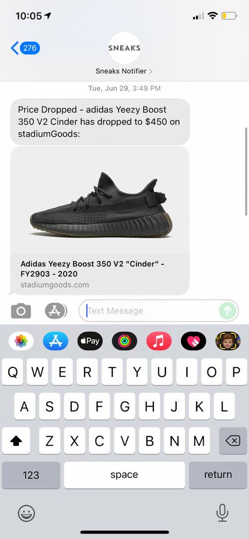 Screenshot of SMS alert