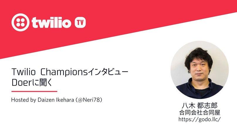 Twilio Champion - Tohiro Yagi