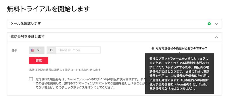 Phone number verfication