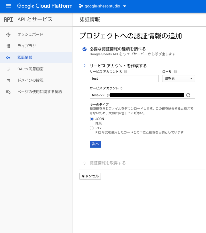 GCP - Create a service account - name