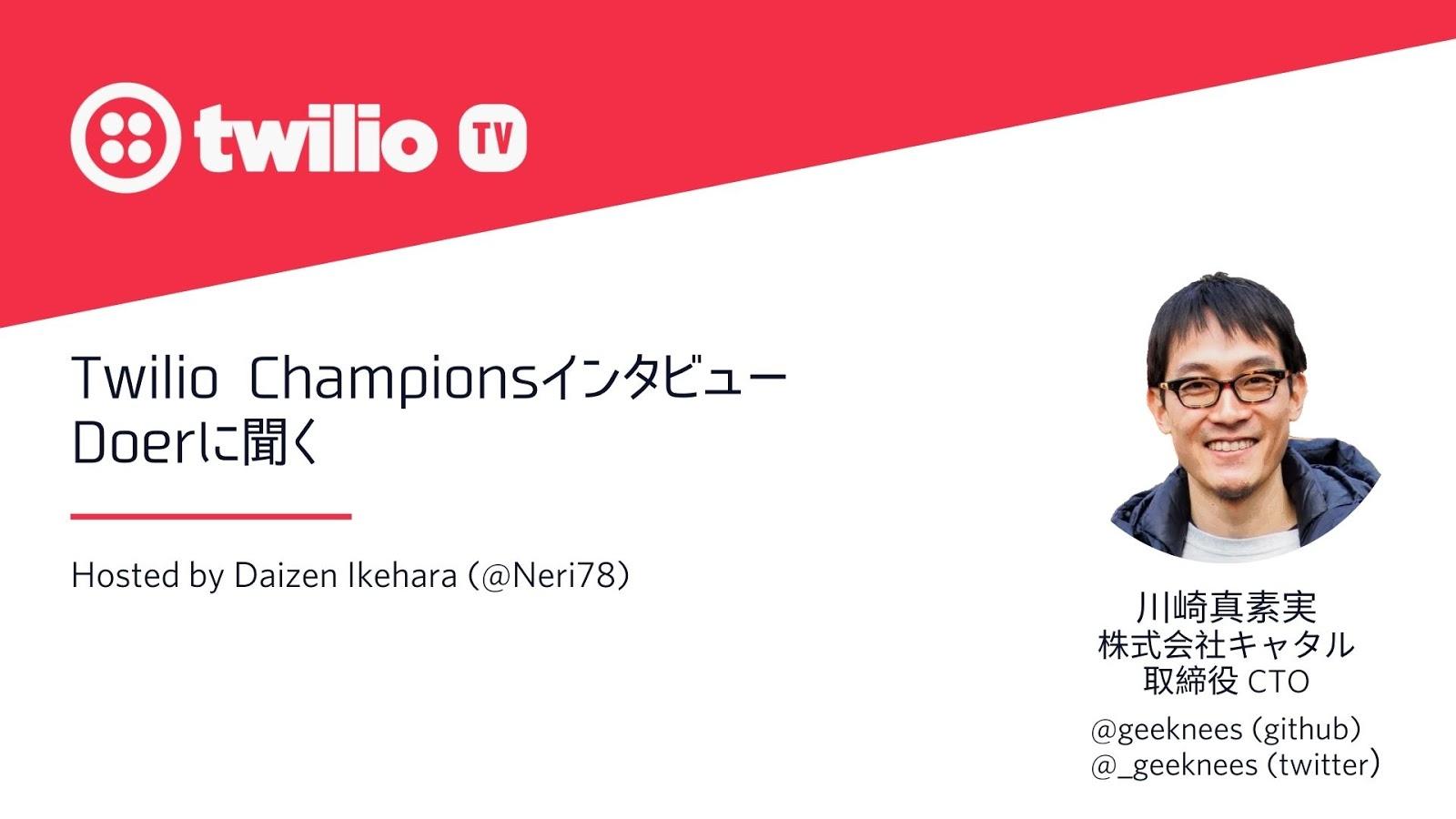 Twilio Championsインタビュー: Doerに聞く - 川崎真素実さん - Twilio