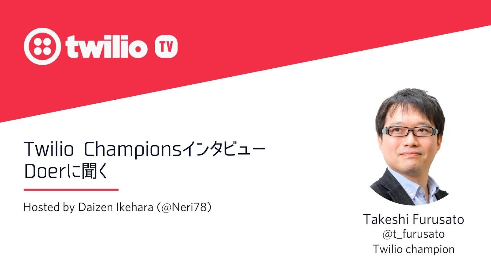 Twilio Championsインタビュー: Doerに聞く - 古里武士さん - Twilio